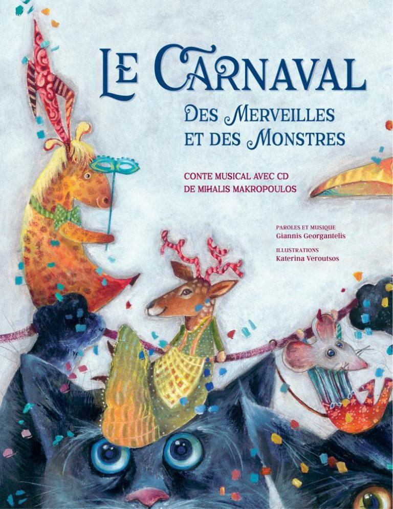 Le carnaval des merveilles et des monstres